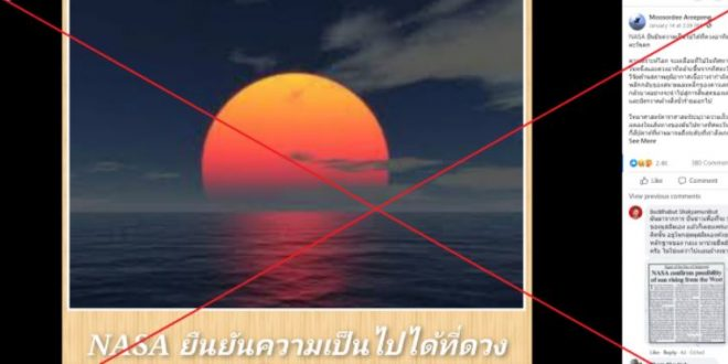 fenomena matahari terbit dari barat yang sempat viral dan mengatasnamakan NASA
